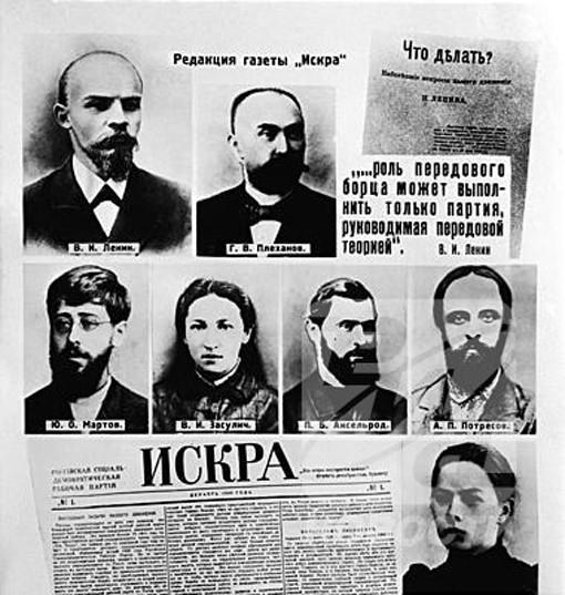 L'Iskra di Lenin – prima parte